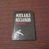 Купить книгу Козаков М. - Фрагменты