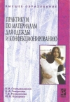 Купить книгу Стельмашенко В. И., Смирнова Н. А., Розаренова Т. В., Назарова Ю. В. - Практикум по материалам для одежды и конфекционированию