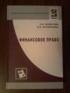 Купить книгу Майорова Е. И., Хроленкова Л. В. - Финансовое право: Учебное пособие