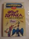 М. Норбеков - Опыт дурака или ключ к прозрению