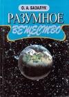Купить книгу О. А. Базалук - Разумное вещество