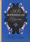 купить книгу Ломоносов, М. В. - Избранное