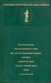 Купить книгу [автор не указан] - Сокровища искусства стран Азии и Африки. Выпуск 1