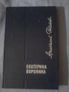 Купить книгу Рыбаков А. Н. - Екатерина Воронина