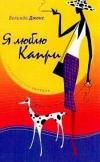 Белинда Джонс - Я люблю Капри