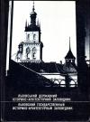 Купить книгу Вуйцик, В.С. - Львовский государственный историко-архитектурный заповедник