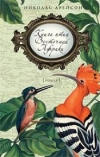 Купить книгу Николас Дрейсон - Книга птиц Восточной Африки