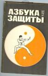 Купить книгу Цед Н. Г. - Азбука защиты.