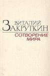 Закруткин Виталий. - Сотворение мира. В трех книгах.