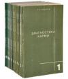 Купить книгу Лазарев, С.Н. - Диагностика кармы