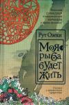 Купить книгу Рут Озеки - Моя рыба будет жить