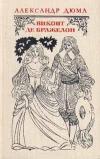 Купить книгу Дюма А. - Виконт де Бражелон, или десять лет спустя