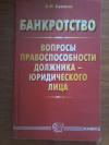 Купить книгу Семина А. Н. - Банкротство. Вопросы правоспособности должника - юридического лица