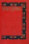 Дунь, Мао - Сочинения