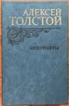 Купить книгу Толстой, Алексей - Эмигранты. Повести и рассказы