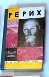 Купить книгу Беликов - Рерих