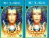 Купить книгу Мег Маркова - Мистическая астрология для всех в 2 томах