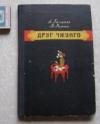Купить книгу Таланов, Ромова - Друг Чжунго (восток, Китай)