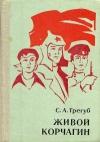 Купить книгу Трегуб С. А. - Живой Корчагин: Воспоминания и очерки
