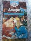 Купить книгу Дюма А. - Амори