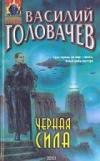 Купить книгу Головачев Василий - Черная сила