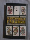 Купить книгу Матюхина Ю. А.; Плешакова И. В. - Карточные гадания