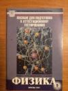 Купить книгу  - Физика: Тесты для 9 класса. Варианты и ответы централизованного (аттестационного) тестирования