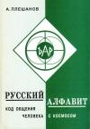 Купить книгу А. Д. Плешанов - РУССКИЙ АЛФАВИТ - код общения Человека с Космосом
