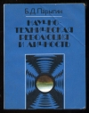 Парыгин Б. - Научно-техническая революция и личность. Социально-психологические проблемы