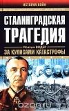 Купить книгу Иоахим Видер - Издательство: Яуза, Эксмо, Год издания: 2004