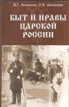 Купить книгу Анишкин В. Г., Шманева Л. В. - Быт и нравы царской России