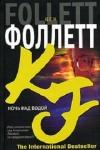 Купить книгу Кен Фоллетт - Ночь над водой