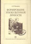 Купить книгу Панькин А. Б. - Формирование этнокультурной личности