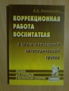 Купить книгу Коноваленко В. В. - Коррекционная работа воспитателя в подготовительной логопедической группе (для детей с ФФН)