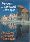 Купить книгу Драгункин, А. - Русско-польский, польско-русский карманный словарь