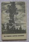 Купить книгу Комплект открыток - На Родине Сергея Есенина 1970 г.