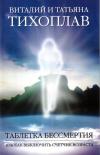 Купить книгу В. Ю. Тихоплав, Т. С. Тихоплав - Таблетка бессмертия, или Как выключить счетчик возраста