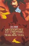 Купить книгу Антон Грановский - Автопортрет со смертью, или Тень мастера