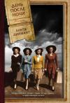 Купить книгу Анита Диамант - День после ночи