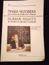 Купить книгу Ред. Суслов А. Б. и др. - Права человека на уроках английского языка. Методическое пособие