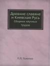 П. П. Толочко - Древние славяне и Киевская Русь. Сборник научных трудов.