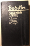 Купить книгу Браун, К.; Чейни, П.; Стаут, Р. - Ядовитый плющ