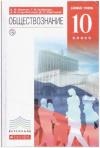 Купить книгу Никитин, А.Ф. - Обществознание 10 класс. Учебник. Базовый уровень. Вертикаль. ФГОС