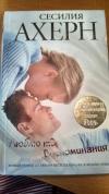 купить книгу Сесилия Ахерн - Люблю твои воспоминания