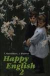 Купить книгу Клементьева, Т. - Счастливый английский: Книга 2