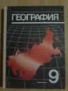 Купить книгу Ред. Даринский А. В. - Экономическая и социальная география СССР: Учебник для 9 класса