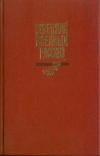 Купить книгу [автор не указан] - Советский военный рассказ