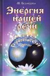 Купить книгу М. М. Безлюдова - Энергия нашей речи. Дао русской речи