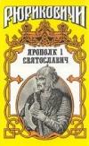 Купить книгу Бахревский, Владислав - Ярополк I Святославович