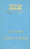 Получить бесплатно книгу Александр Герцен - Былое и думы
